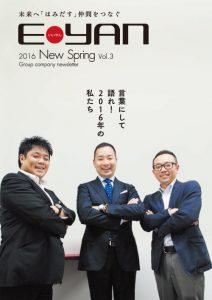 社内報「いいやん」(発行:2015.09.16)