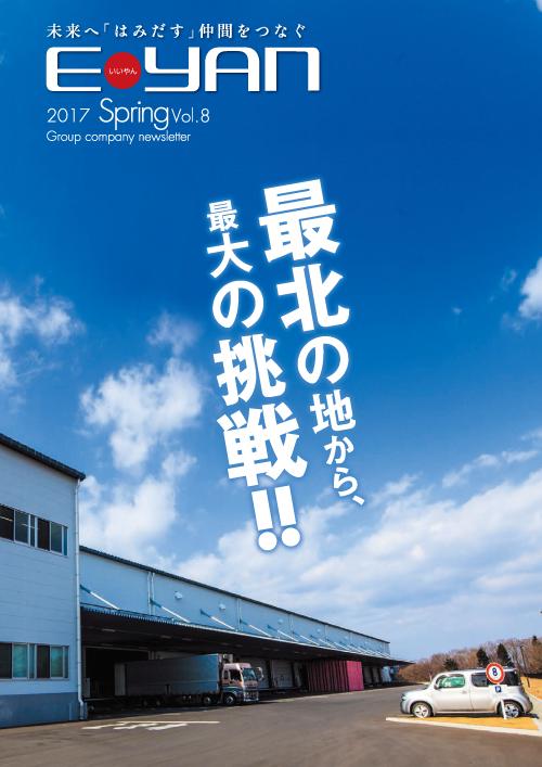 社内報「いいやん」(発行:2017.04.10)