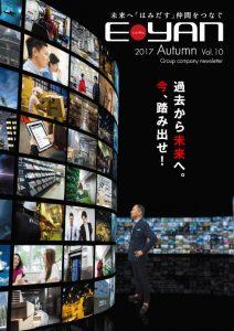 社内報「いいやん」(発行:2017.10.31)